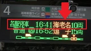 【相鉄JR直通線開通】開通日の恵比寿駅ホームに表示されている相鉄線直通海老名行きの行先案内表示板