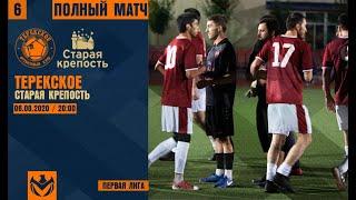 ТЕРЕКСКОЕ СТАРАЯ КРЕПОСТЬ 6 тур Первая Лига КБР 2020