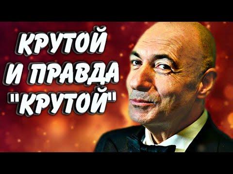 Игорь Яковлевич Крутой  что известно о маэстро?