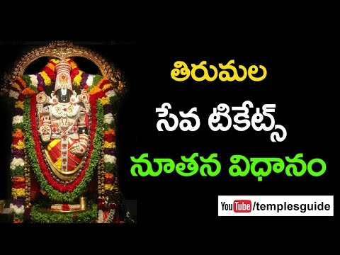 Very Useful Video TTD Seva Tickets Online Booking | Tirumala Tour