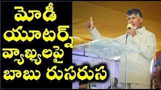 PM Modi Speech About Chandrababu In Parliament | TDP | BJP | AP Special Status, u turn