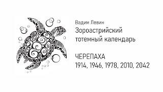 Тотем ЧЕРЕПАХА (по зороастрийскому календарю)