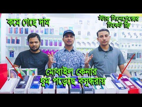 new-smartphone-price-📱-ধুমিয়ে-বিক্রি-হচ্ছে-মোবাইল-||-gadget-city-in-boshundhara-city-||