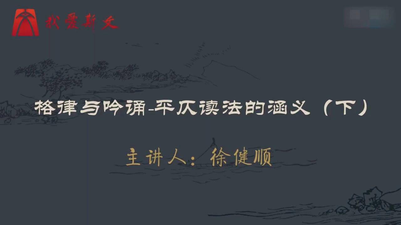 吟誦基礎19(新版):格律與吟誦——平仄讀法的含義(下) 徐健順先生主講 - YouTube