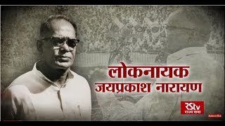 RSTV Vishesh – 11 October  2019: Remembering Jay Prakash Narayan I लोकनायक जयप्रकाश नारायण
