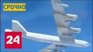 """Минобороны показало, как Су-27 """"отогнали"""" американский B-52 от границ - Россия 24"""