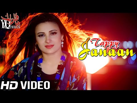 Pashto New Songs 2019 Laila Khan New Pashto Tapay Tappy Janaan 2019