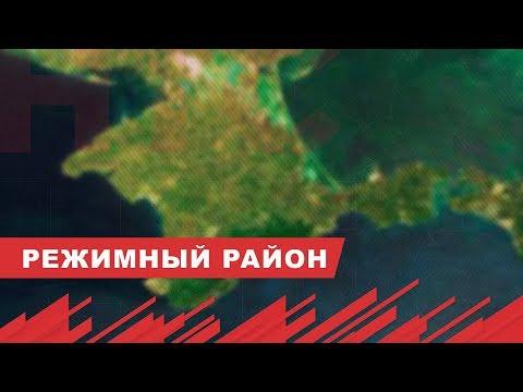 Украина создаст режимный район вокруг Крыма