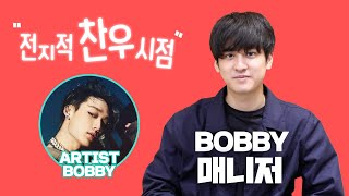 [SUB] 아이콘 바비의 일일 매니저가 되어보자!!! | A day in the life of iKON BOBBY's manager!!