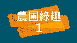 Publication Date: 2021-01-23 | Video Title: 農圃綠趣(一)
