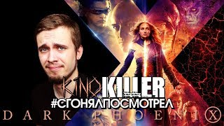 """Обзор фильма """"Люди Икс: Темный Феникс"""" [#сгонялпосмотрел] - KinoKiller"""