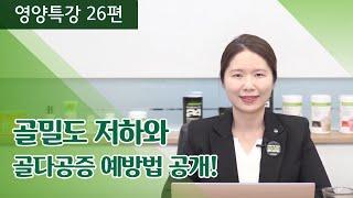 [영양특강 26편] 골밀도 저하와 골다공증 예방법 공개…