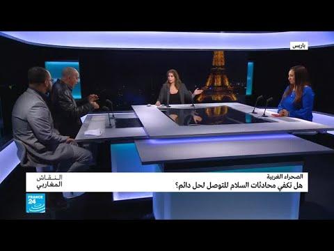 الصحراء الغربية: هل تكفي محادثات السلام للتوصل لحل دائم؟  - 21:55-2018 / 12 / 8