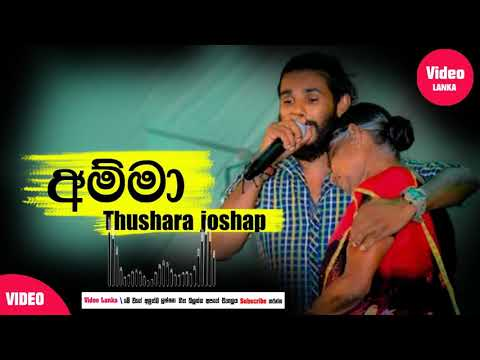 amma-sithu-pathu-se-thushara-joshap-2019-new-song