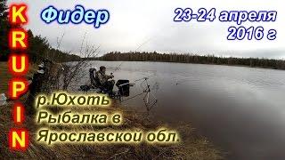 Рыбалка в Ярославской обл. 23-24 апреля 2016 г.
