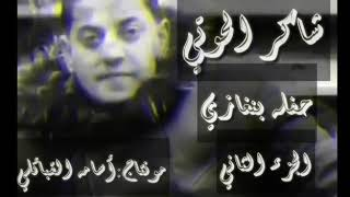 شاكر الحوتي حفله بنغازي الجزء /2