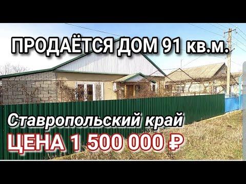 ПРОДАЕТСЯ ДОМ ЗА 1 500 000 РУБЛЕЙ В СТАВРОПОЛЬСКОМ КРАЕ / ИЗОБИЛЬНЕНСКИЙ РАЙОН