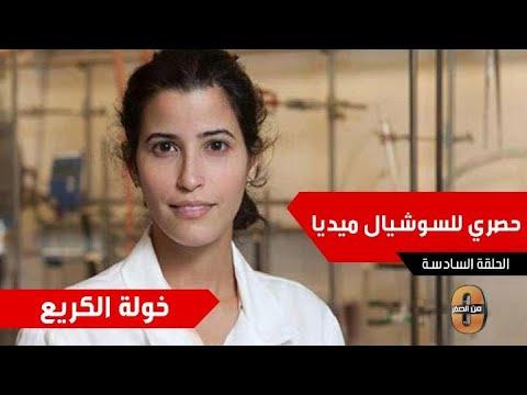 خولة الكريع تروي قصة السيكل الذي اشتراه والدها لها رغم معارضة البائع Youtube