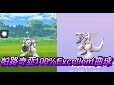 帕路奇亞100%Excellent 曲球 Pokemon Go ポケモンGO パルキア Palkia 펄기아   攻略法 エクセレント 定圈 捕捉 教學 thumbnail