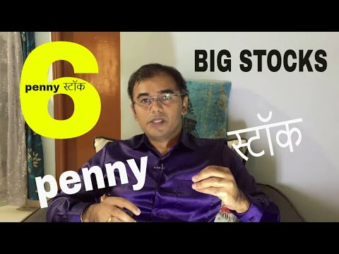 penny stocks – india | कम दाम में | Best Penny Shares To Buy 2020 | penny stocks to invest – 2020