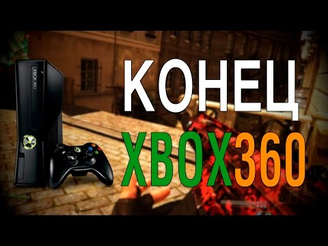 Конец Xbox 360. [АНАЛИТИКА]