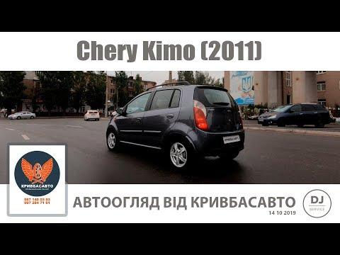 ОГЛЯД ОБЗОР CHERY KIMO 2011 Кривбасавто 29 FULL
