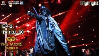 เพียงกระซิบ - หน้ากากนินจา | The Mask Singer 3