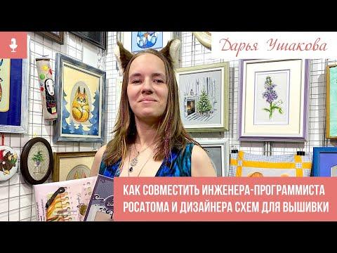 Дарья Ушакова: Инженер-программист Росатома и дизайнер схем для вышивки