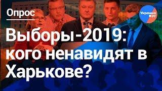 Выборы 2019: кого ненавидят в Харькове?