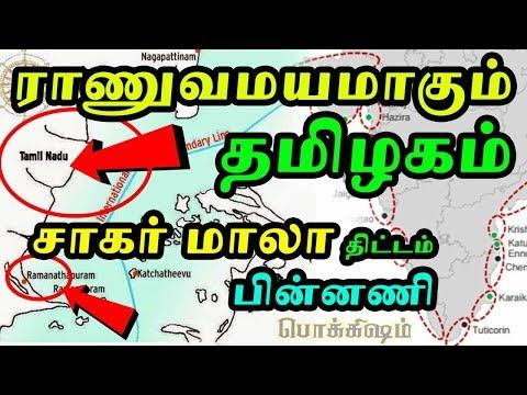 தமிழகமும் சாகர் மாலா திட்டமும் | Sagar Mala Project Tamil Explanation | Tamil Pokkisham