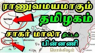 தமிழகமும் சாகர் மாலா திட்டமும்   Sagar Mala Project Tamil Explanation   Tamil Pokkisham