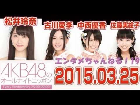 2015年03月25日 AKB48のオールナイトニッポン 【SKE48松井玲奈・古川愛李・中西優香・佐藤実絵子】