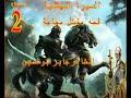 السيرة الهلالية جابر ابو حسين الجزء الثاني الحلقة 2 قصه مقتل مجاجه ابن سرحان