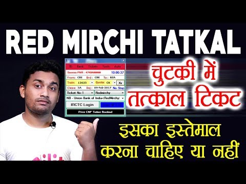 100% Confirm Tatkal Ticket in Just 10 Seconds RedMirchy Tatkal Software