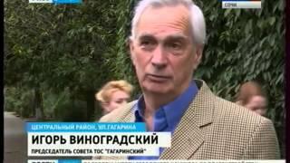 Итоги конкурса на лучшее благоустройство территории в Сочи(http://vesti-sochi.tv., 2015-12-23T12:06:39.000Z)