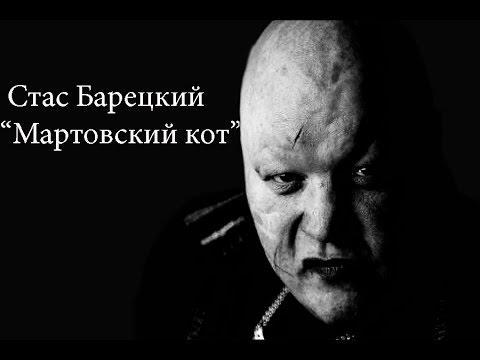 Клип Стас Барецкий - Мартовский кот