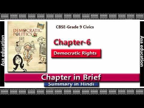 Ch 6 Democratic Rights (Political Science, CBSE, Grade 9) Chapter in Brief/ Summary in Hindi