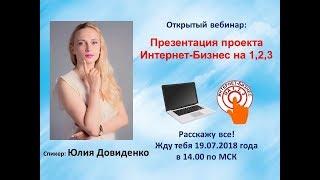 Презентация проекта Интернет Бизнес на 1,2,3  Юля Довиденко