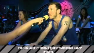 Русский акцент. «Новый джентльменский набор» c Владимиром Ленским