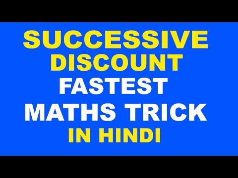 Profit and Loss : Solve Successive Discount Problem in Few Seconds! -  in Hindi