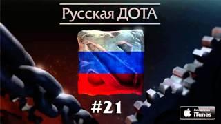 Подкаст Русская ДОТА - Выпуск 21: Турниры, команды и порно