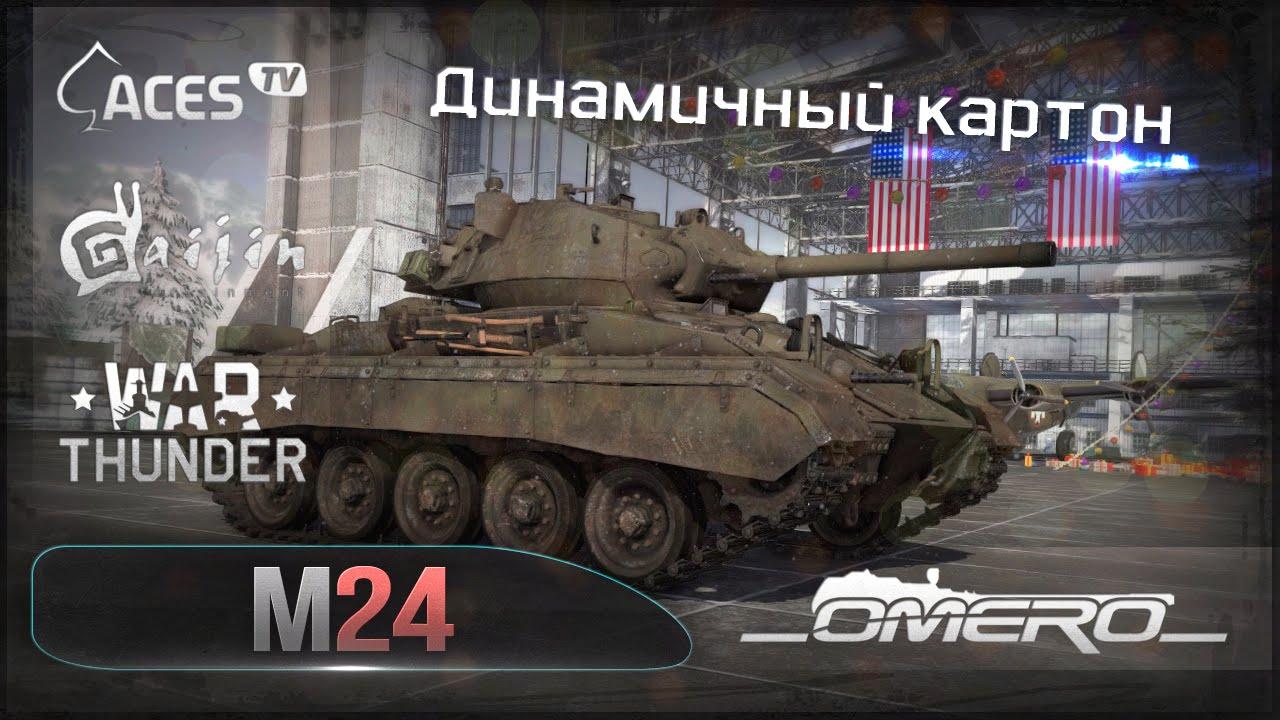 вар тандер м24