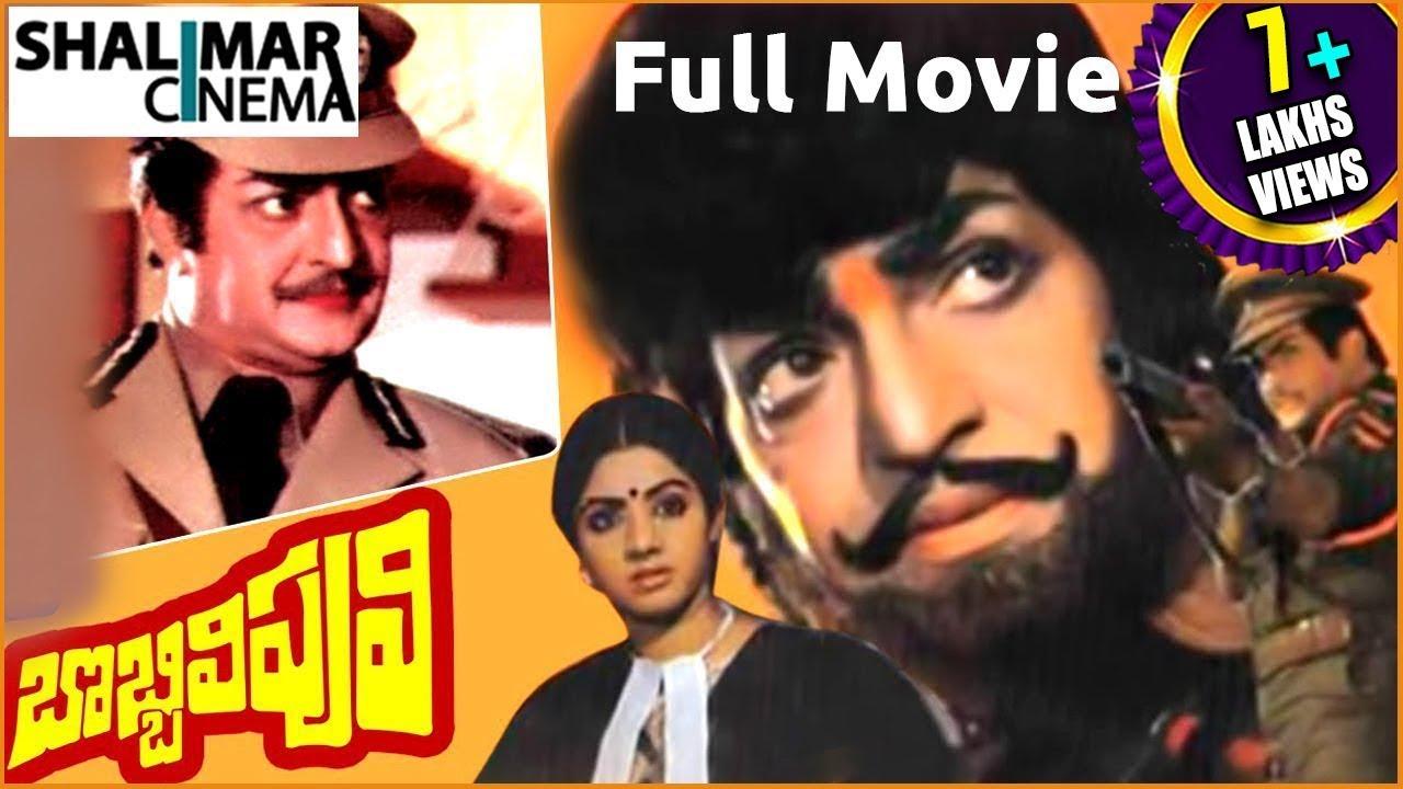 Bobbili Puli Telugu Full Length Movie Ntr Sridevi Dasari Narayana Rao Shalimarcinema