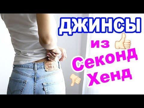 СЕКОНД ХЕНД с примеркой / Качественные джинсы