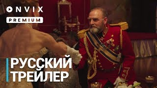 Романовы | Русский трейлер | Сериал [2018, 1-й сезон]