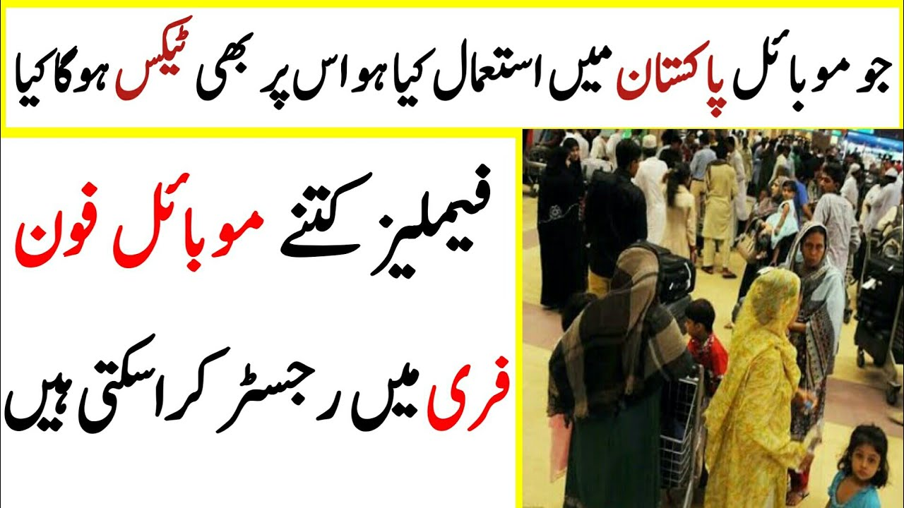 How to register Mobile  without tax At Pakistani airport | PTA New Policy Explain | Qurban Tv.