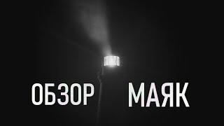 МАЯК   ОБЗОР КИНО