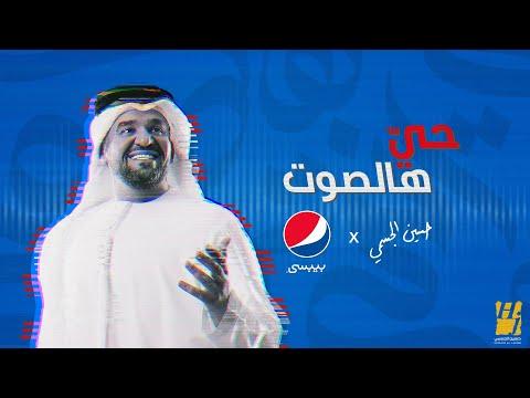 حسين الجسمي - حي هالصوت (حبها .. عيشها) | 2021
