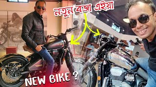 New Bike ? It's time for পৰিৱৰ্তন । The King Bike | Assamese Vlog 19