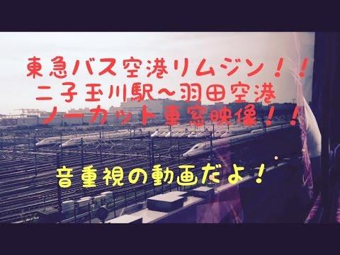 【フルHD】車窓 長時間 ノーカット 東急バス 空港リムジン 二子玉川駅~羽田空港第1ターミナル Japan Haneda airport limousine bus.
